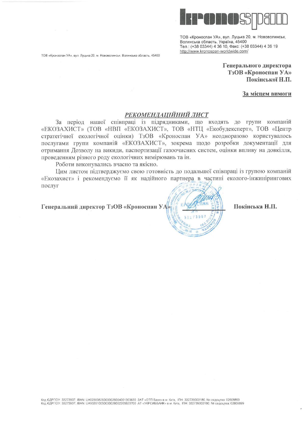 """Генеральный директор ООО """"Кроноспан УА"""" – Покинская Н.П."""