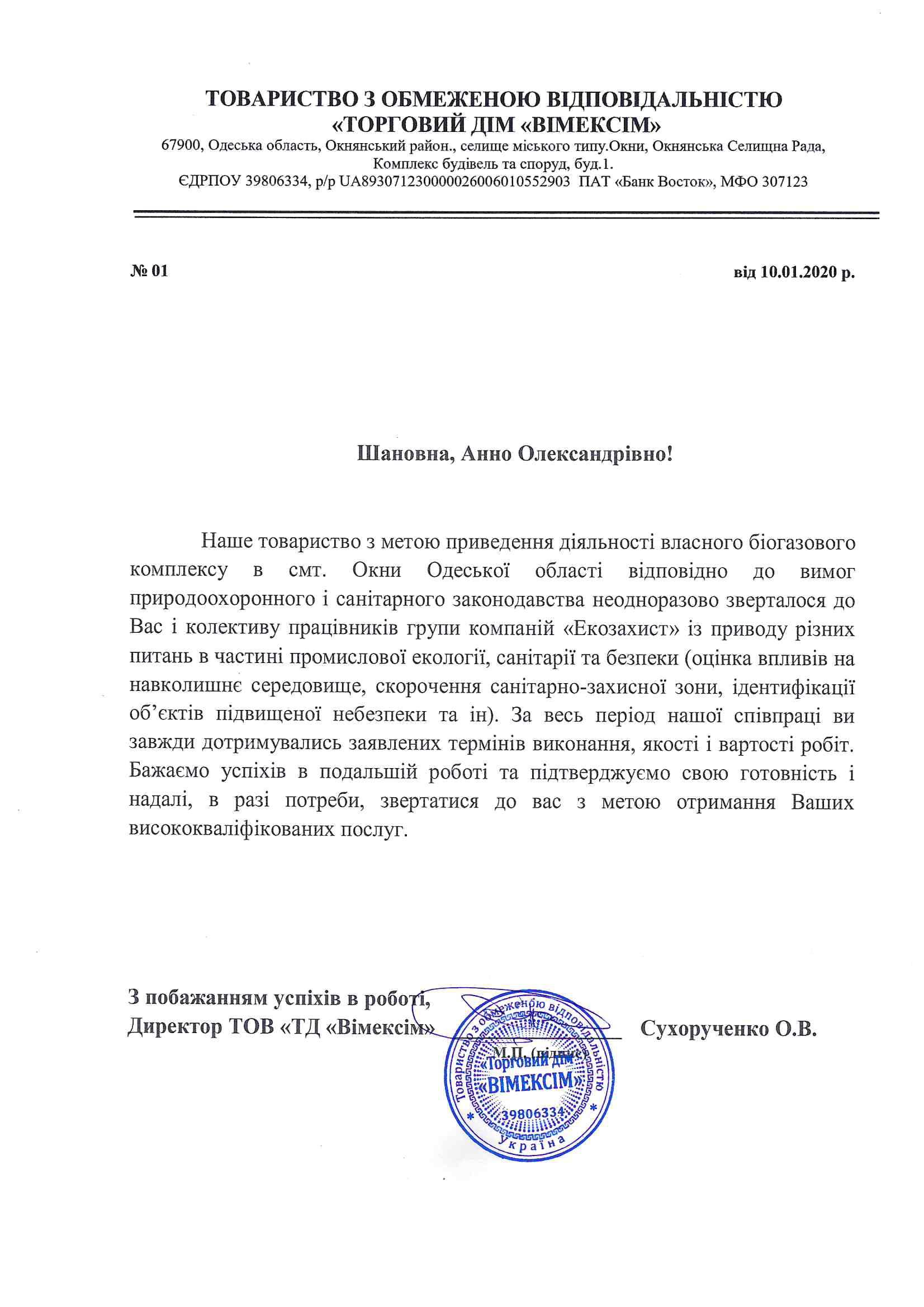 "Директор ООО ""ТД ""Вимексим"" – СухорученкоТ.Д."