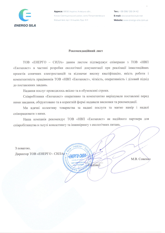 """Директор ООО """"ЭНЕРГО-СИЛА"""" – Совенко М.В."""
