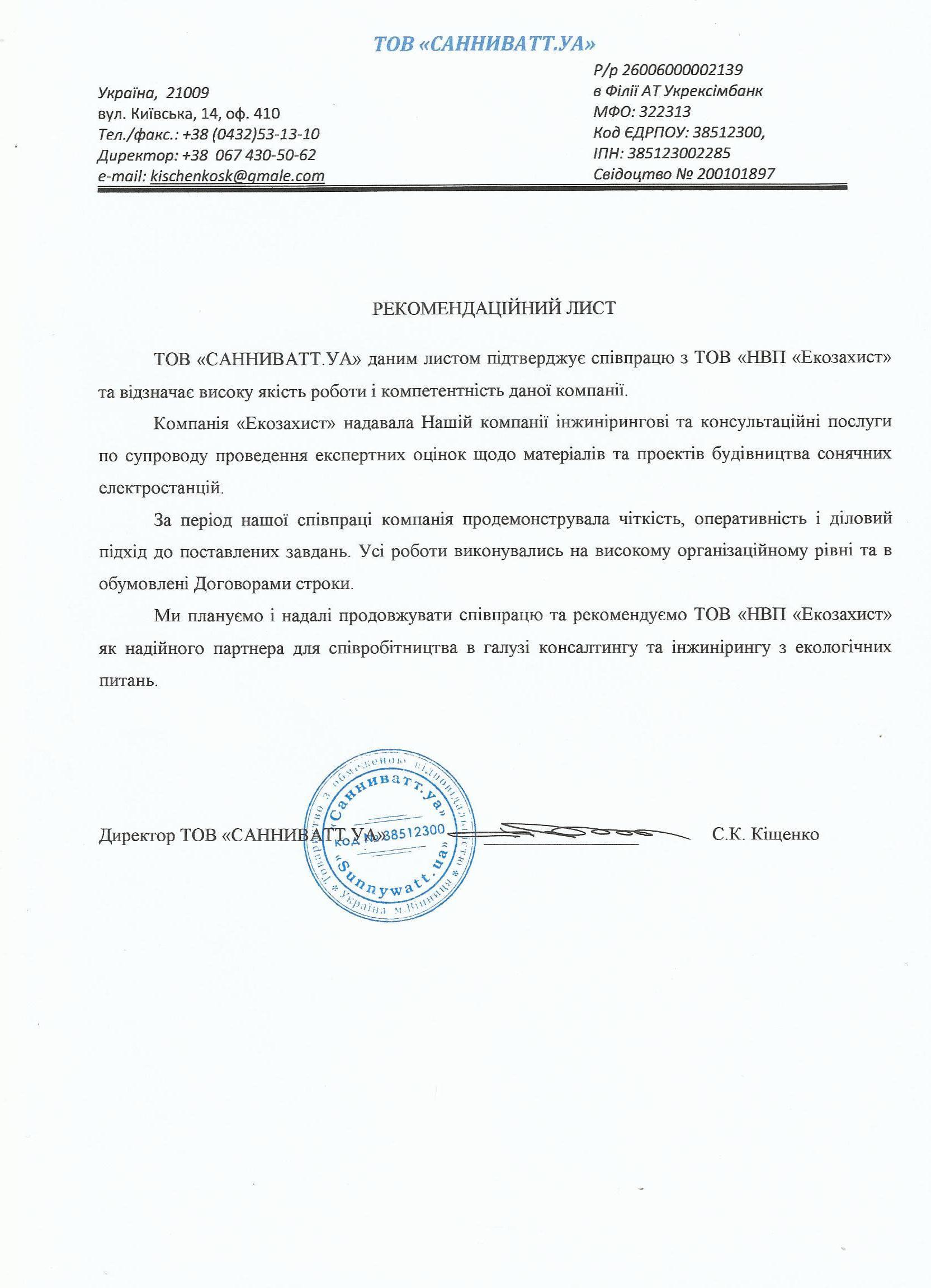 """Директор ООО """"САННИВАТ УА"""" – Кищенко С.К."""