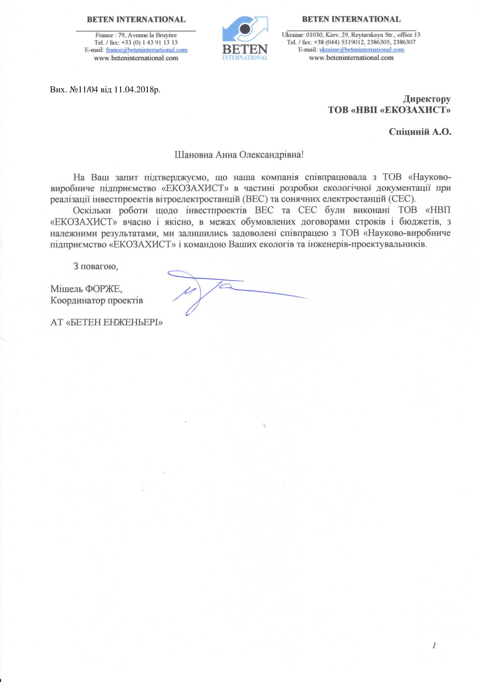 """Координатор проектов АО """"БЕТЕН ЭНЖЕНЕРИ"""" – Мишель Форже"""