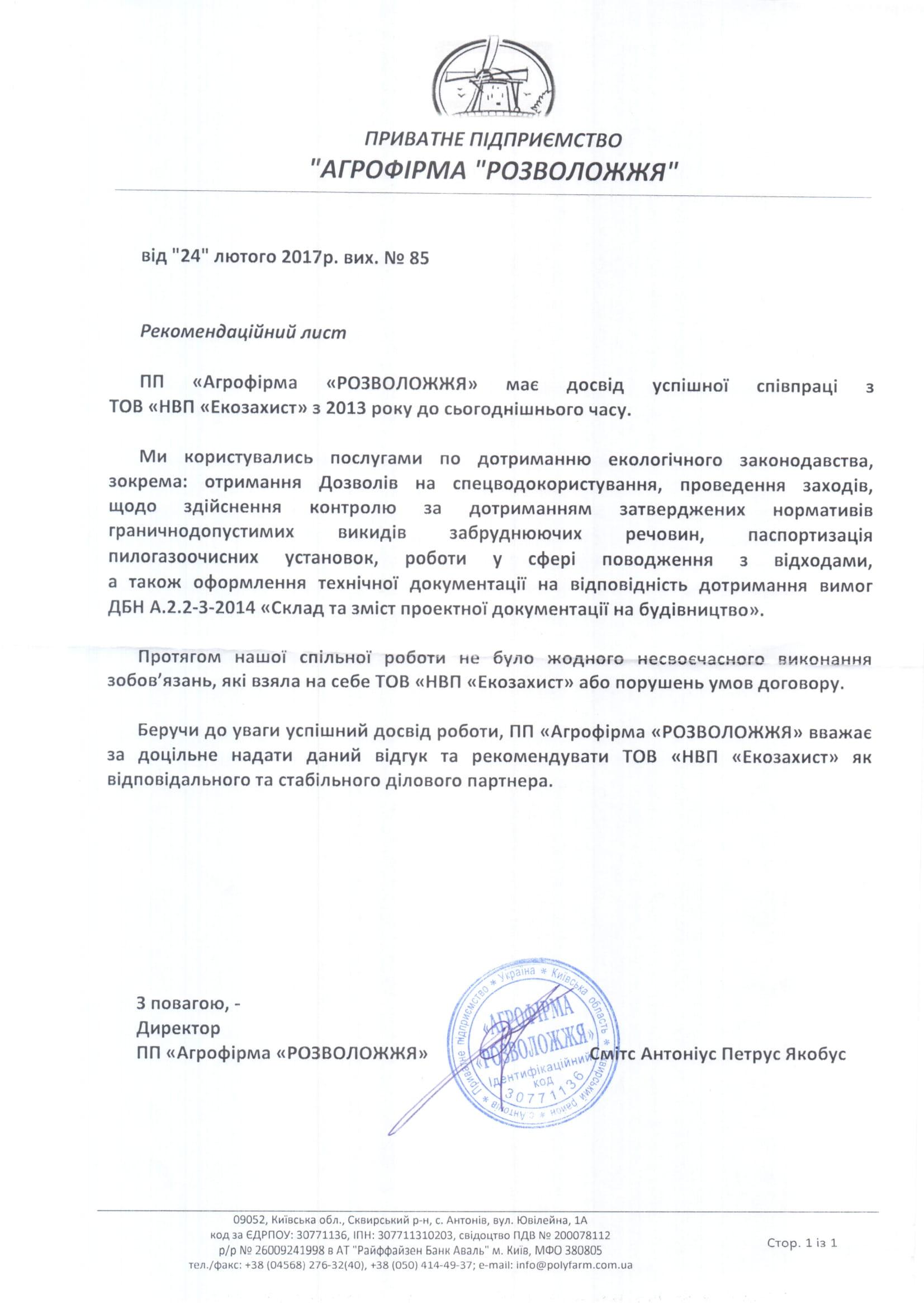 """Директор ЧП """"Агрофирма """"Разволожье"""" – Смитс Антониус Петрус Якобус"""