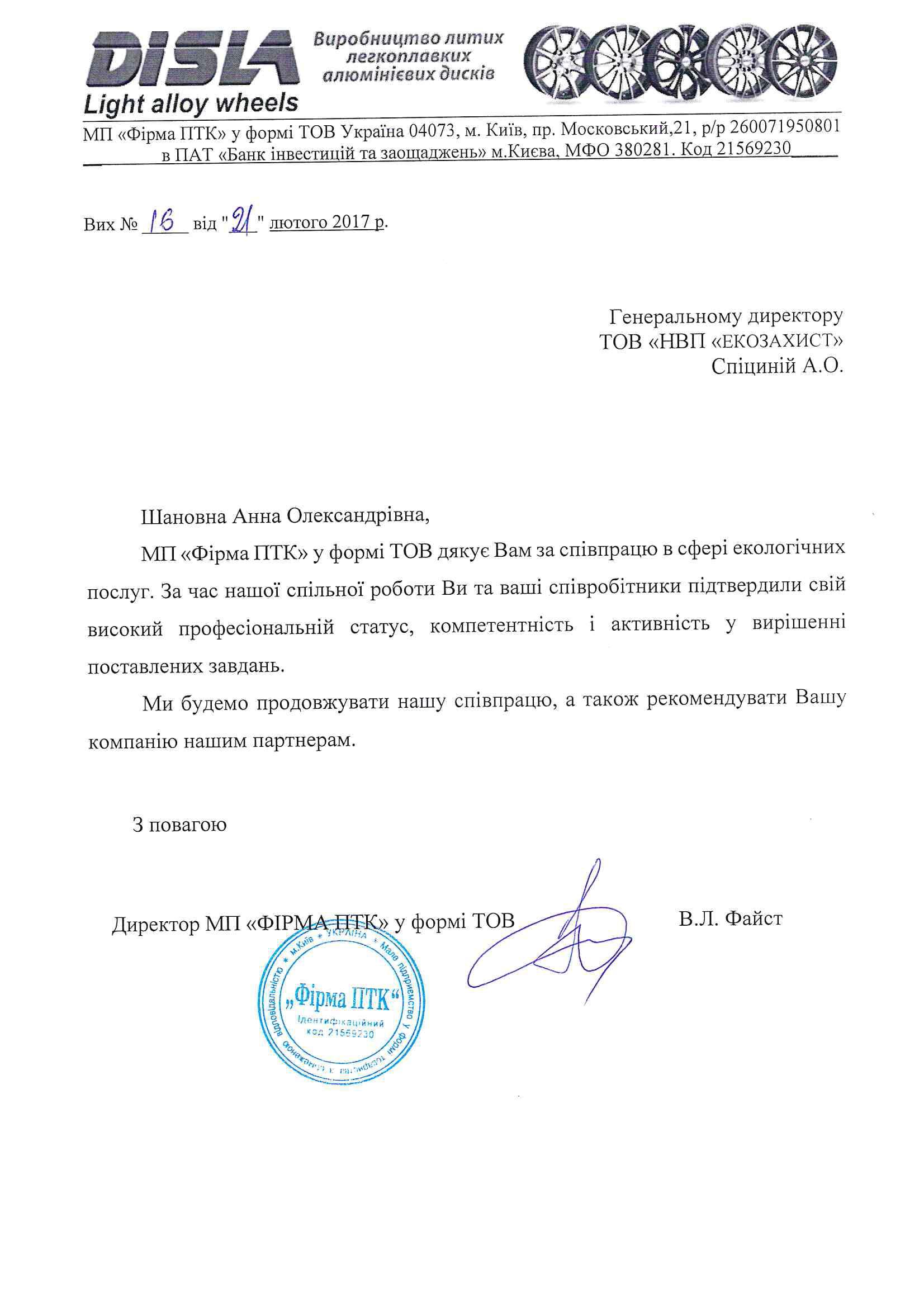 """Директор МП """"ФИРМА ПТК"""" в форме ООО – Файст В.Л."""