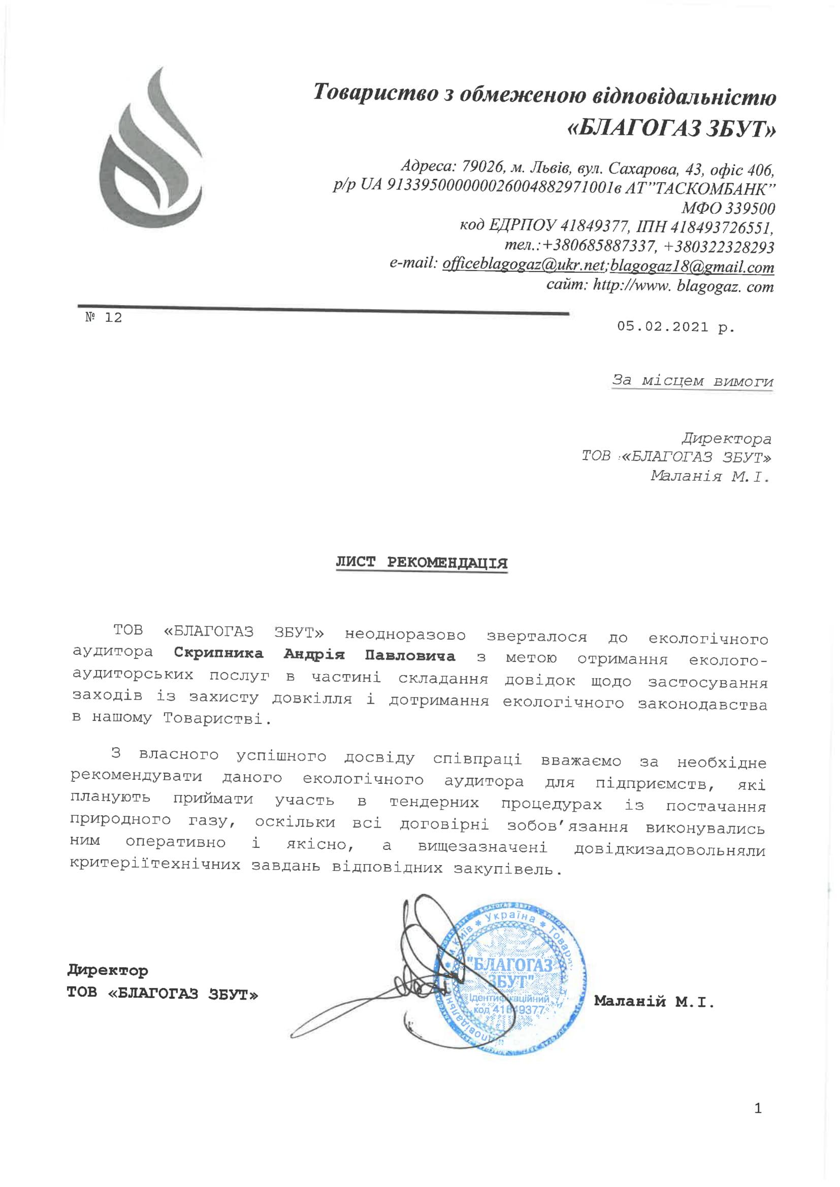 "Директор ООО ""Благогаз збыт"" – Маланий М.И."