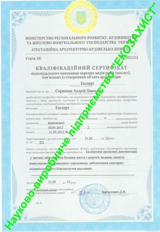 ekspertiza_proektnoyi_dokumentatsiyi_z_pitan_ekologichnoyi_ta_sanitarnoyi_bezpeki