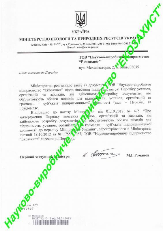 rozrobka_dokumentiv_scho_obgruntovuyut_obsyagi_vikidiv_1_grupa