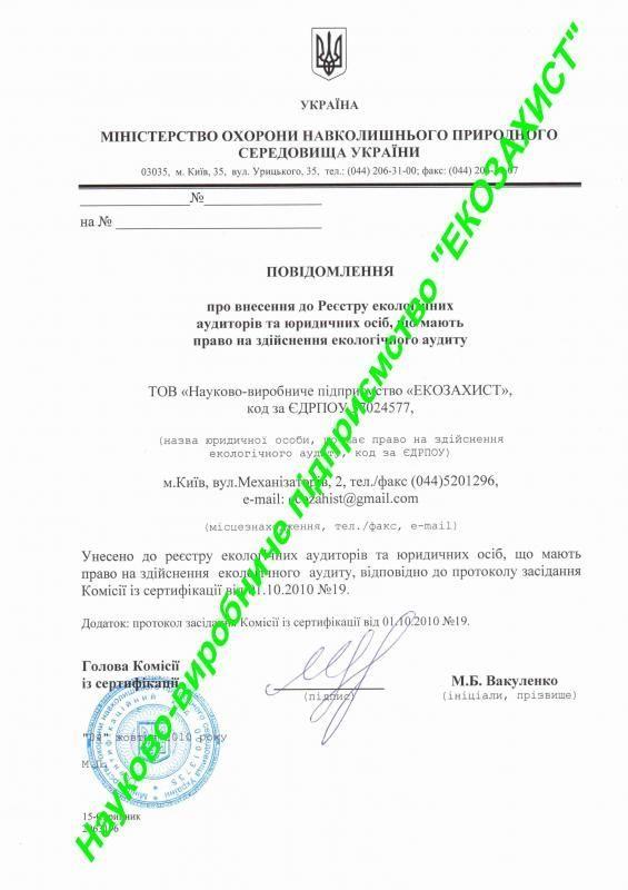 ekologichniy_audit