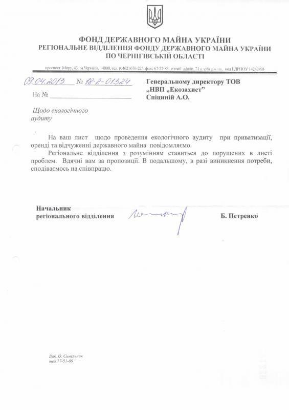 Начальник регіонального відділення Б.Петренко