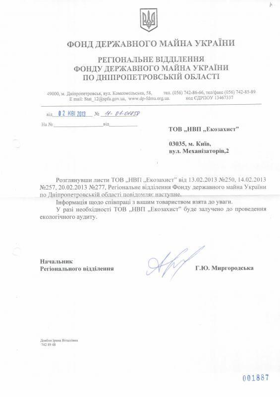 Начальник Регіонального відділення Г.Ю. Миргорадська