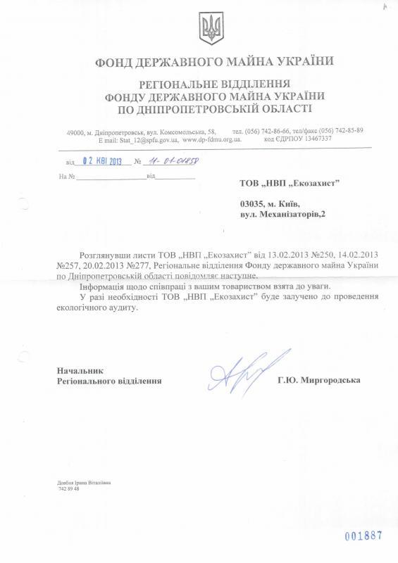 Начальник Регионального отделения Г.Ю. Миргорадська