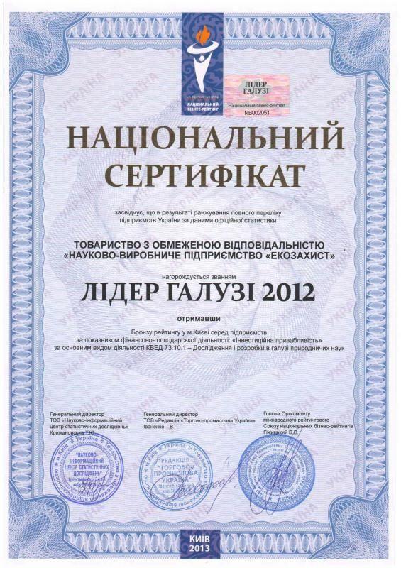 natsionalniy_sertifikat_lider_galuzi_2012