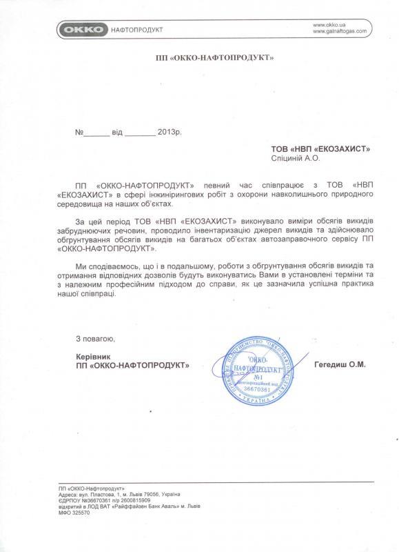 Руководитель ЧП «ОККО-Нефтепродукт»