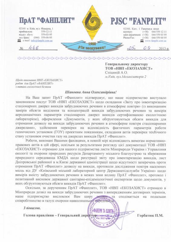 Председатель правления – Горбатюк П.Н.