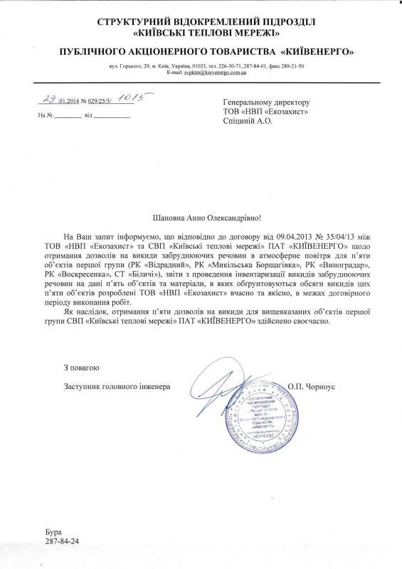 Заместитель главного инженера А.П. Черноус