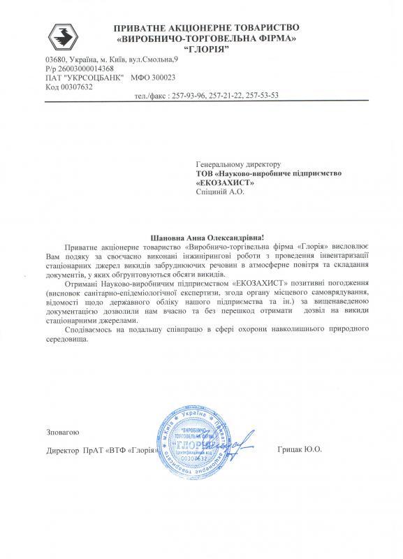 Директор ЗАО «ПТФ« Глория »