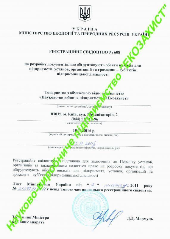 rozrobka_dokumentiv_scho_obgruntovuyut_obsyagi_vikidiv_2-3_grupa