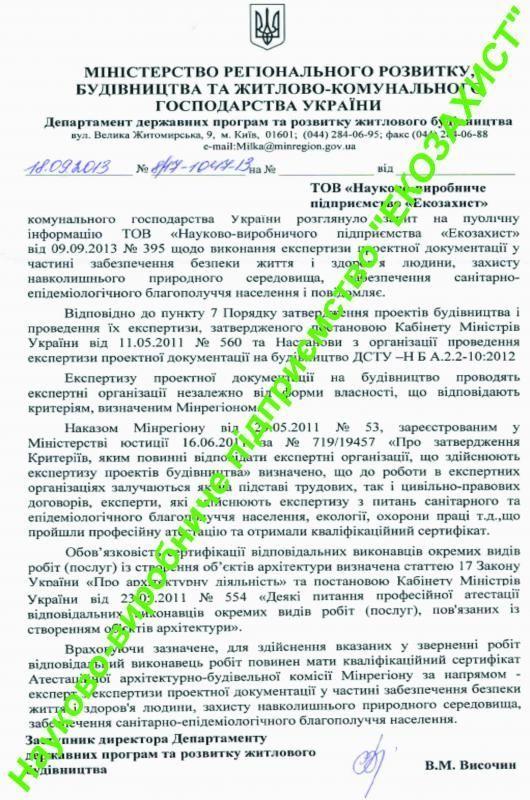 schodo_provedennya_ekologichnoyi_ta_sanitarnoyi_ekspertizi_proektnoyi_dokumentatsiyi