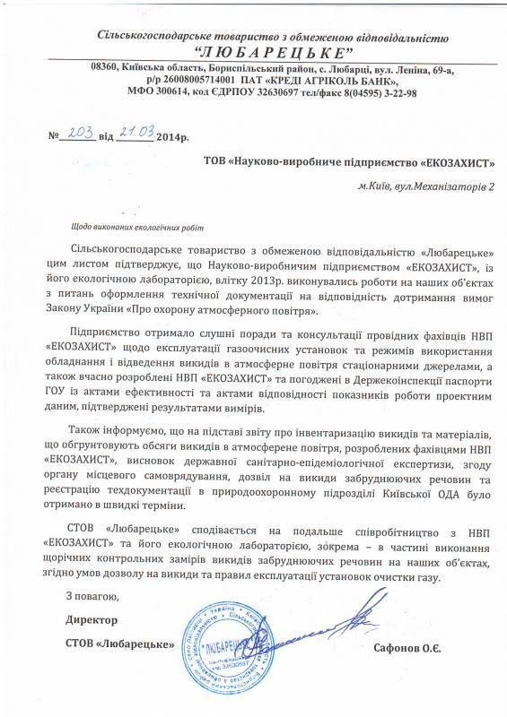 Директор СТОВ «Любарецьке» Сафонов О.Є.