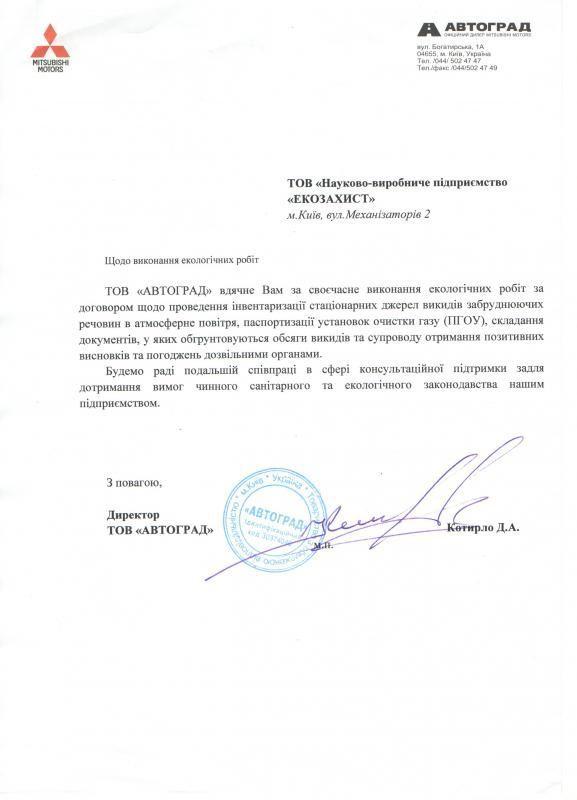Директор ТОВ «Автоград» Котирло Д.А.
