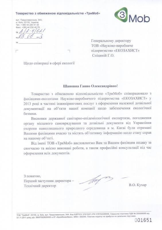 Начальник регіонального відділення Б. Петренко
