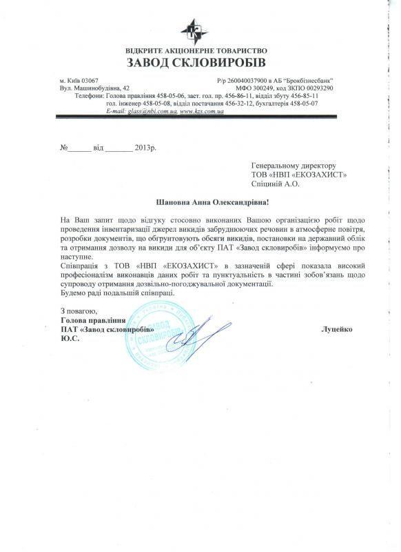 Голова правління ПАТ  «Завод скловиробів» Ю.С.