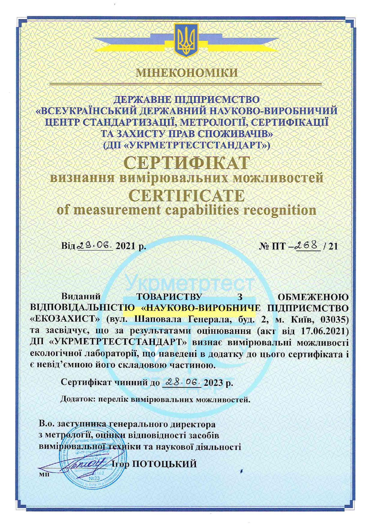 svidotstvo_pro_atestatsiyu_ekologichnoyi_laboratoriyi_nvp_ekozakhist_dp_ukrmetrteststandart