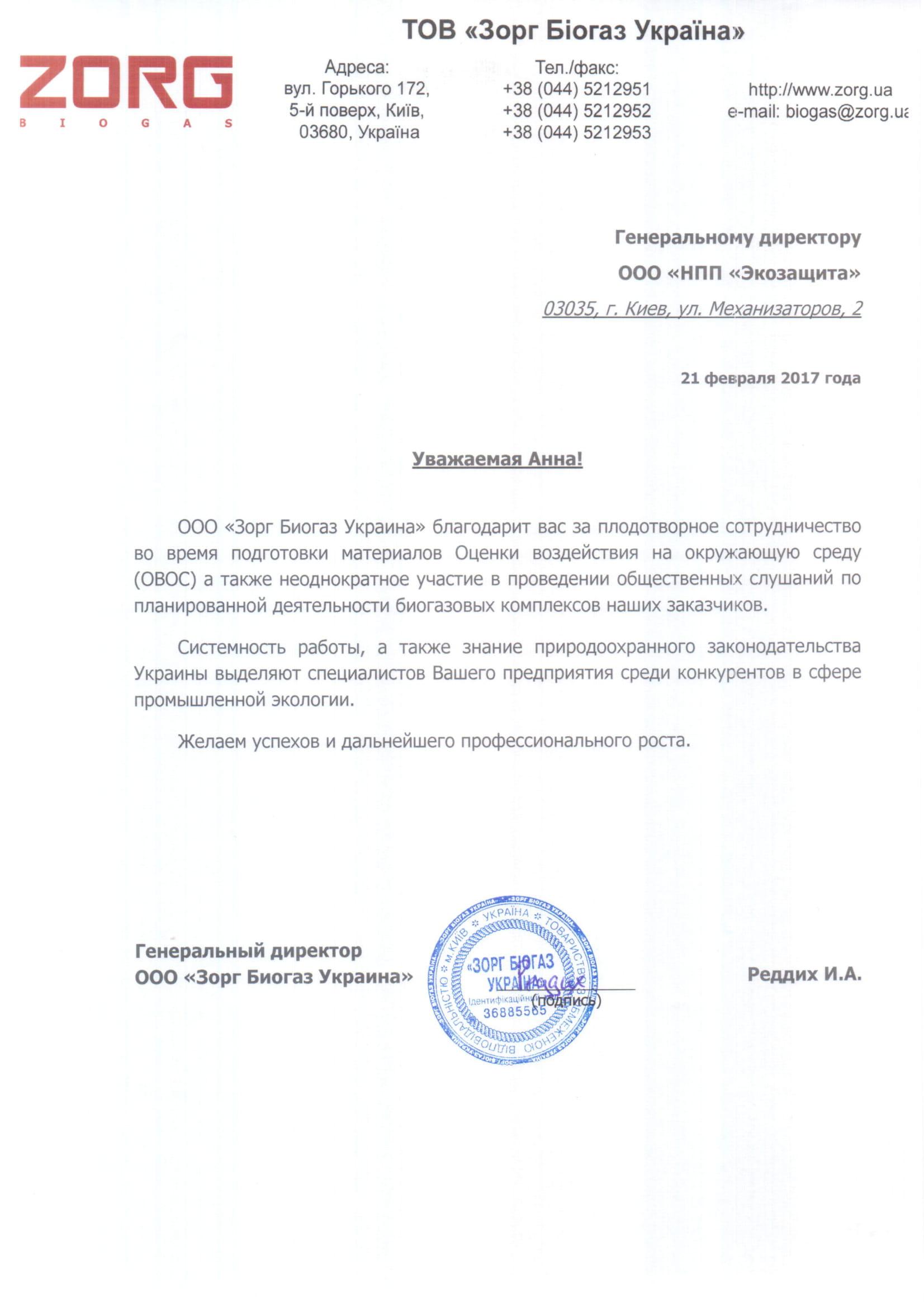 """Генеральный директор ООО """"Зорг Биогаз Украина"""" – Реддих И.А."""