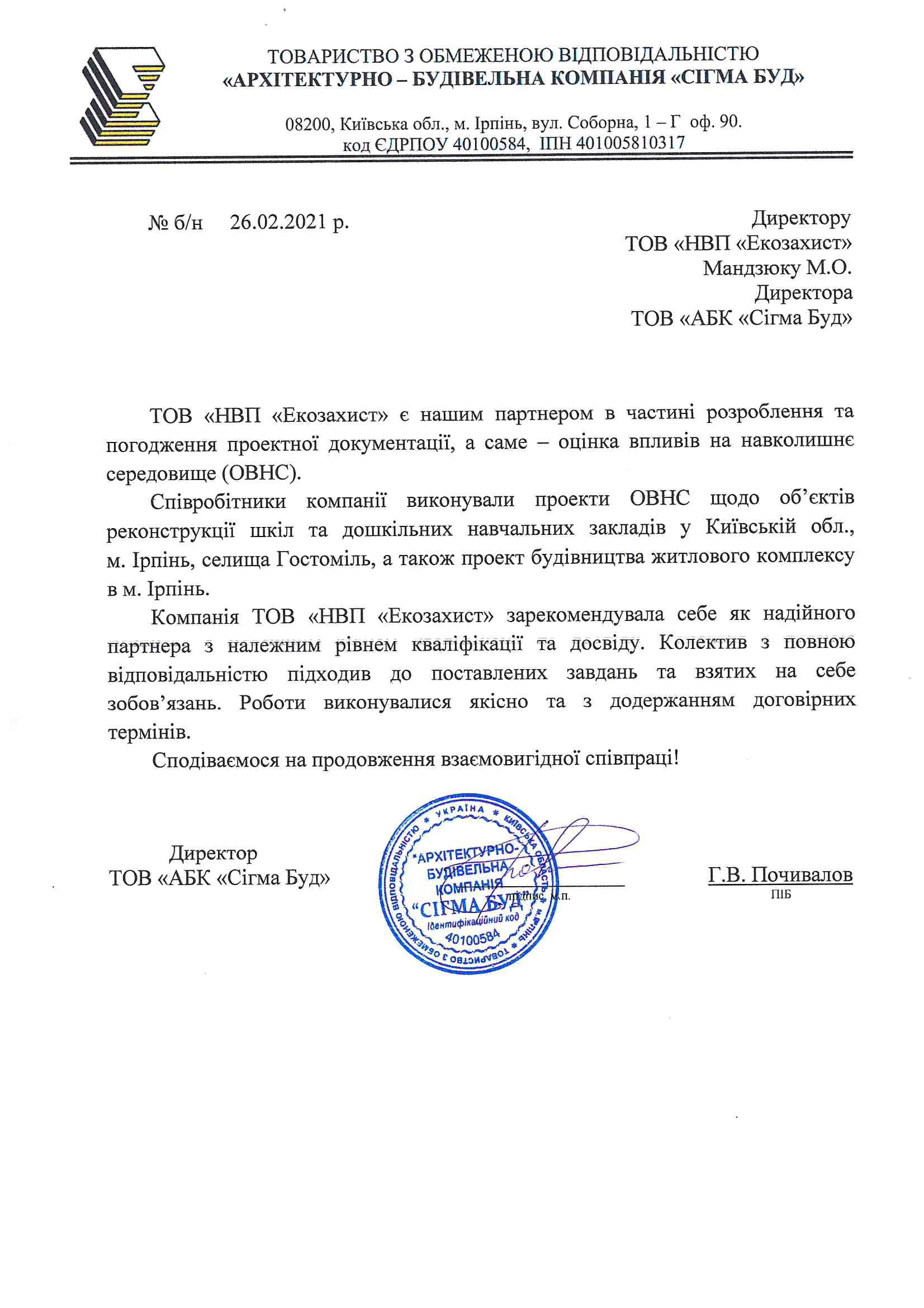 """Директор ООО """"АБК """"Сигма Буд"""" – Почивалов Г.В."""