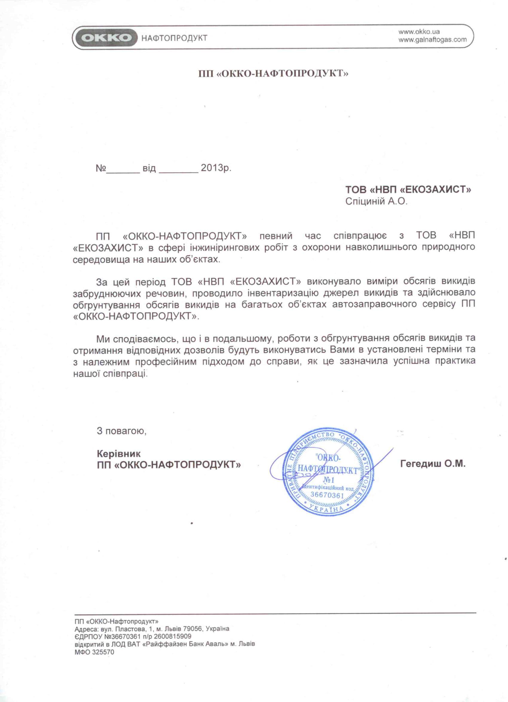"""Керівник ПП """"ОККО-НАФТОПРОДУКТ"""" – Гегедиш О.М."""