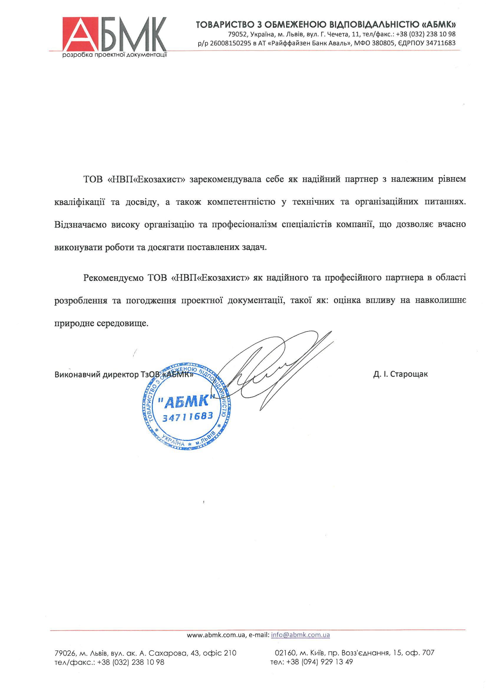 """Исполнительный директор ООО """"АБМК"""" – Старощак Д.И."""