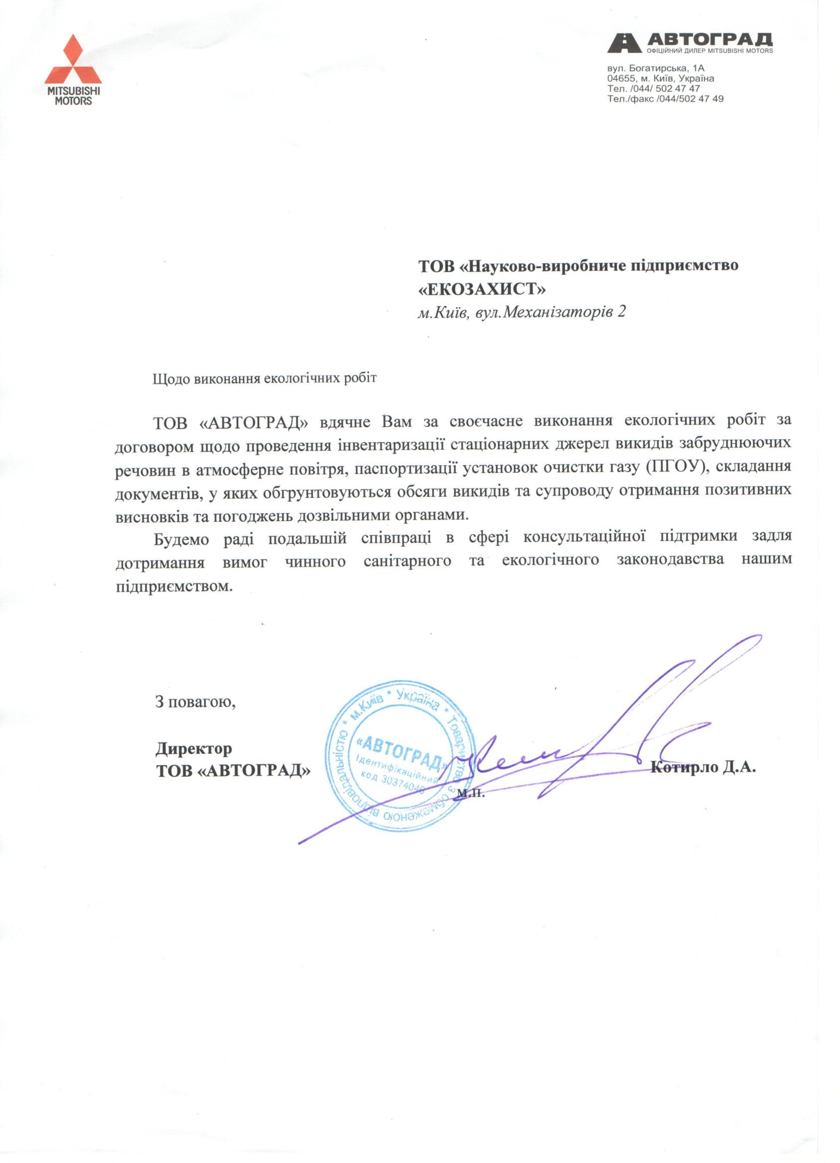 "Директор ТОВ ""Автоград"" – Котирло Д.А."