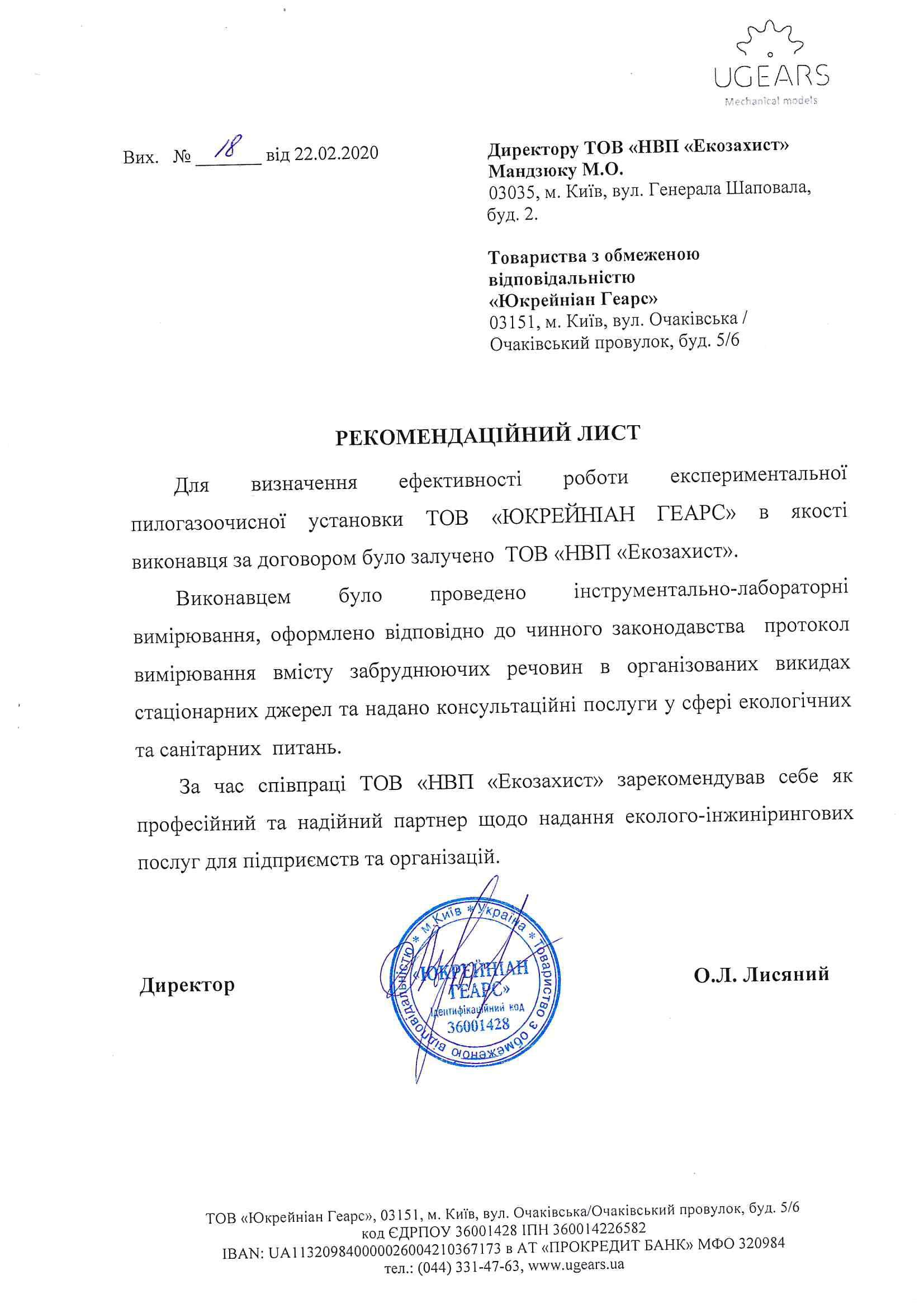"""Директор ООО """"Юкрейниан Геарс"""" – Лысяний А.Л."""