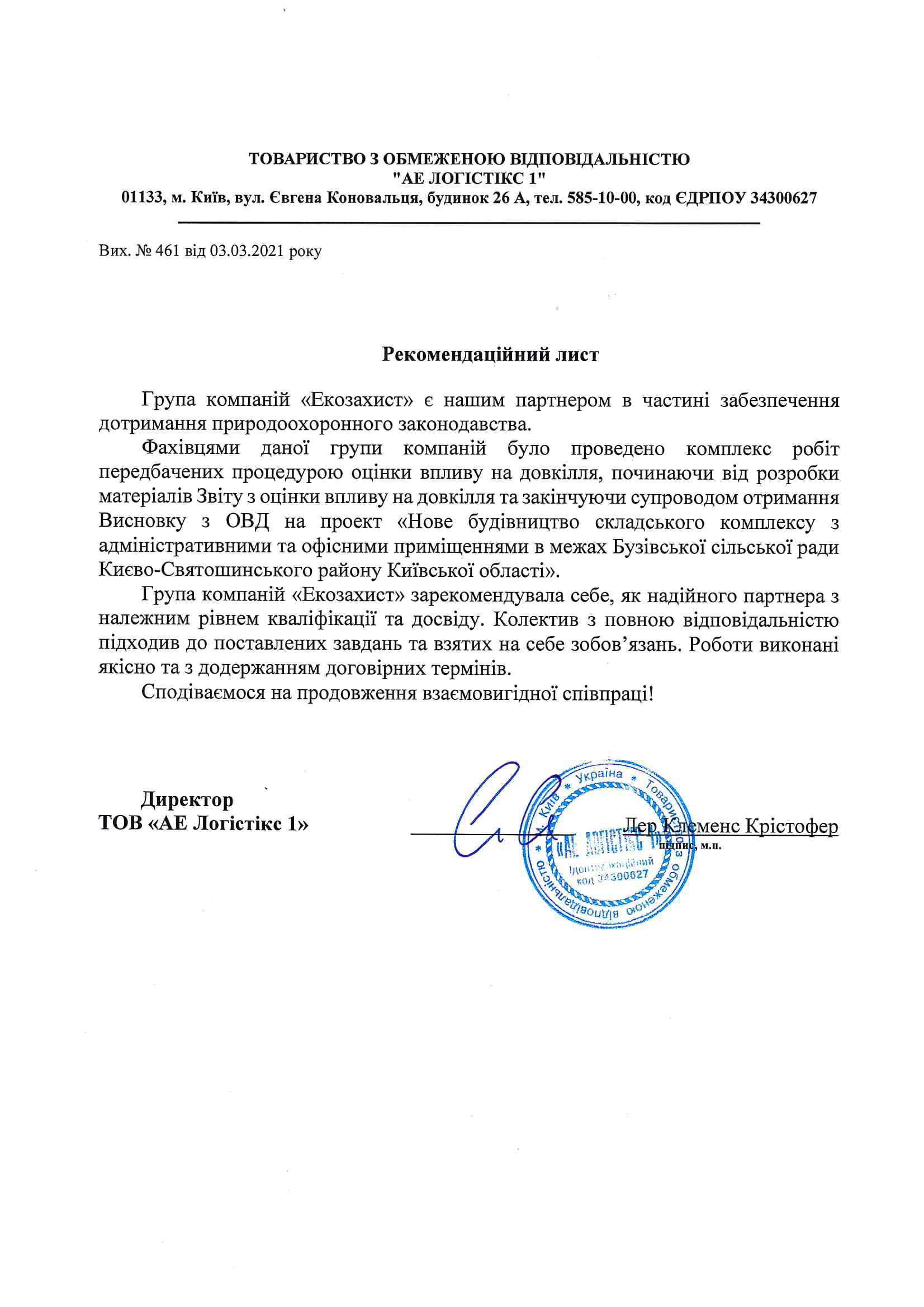 "Директор ООО ""АЕ Логистикс 1"" – Лер Клеменс Кристофер"