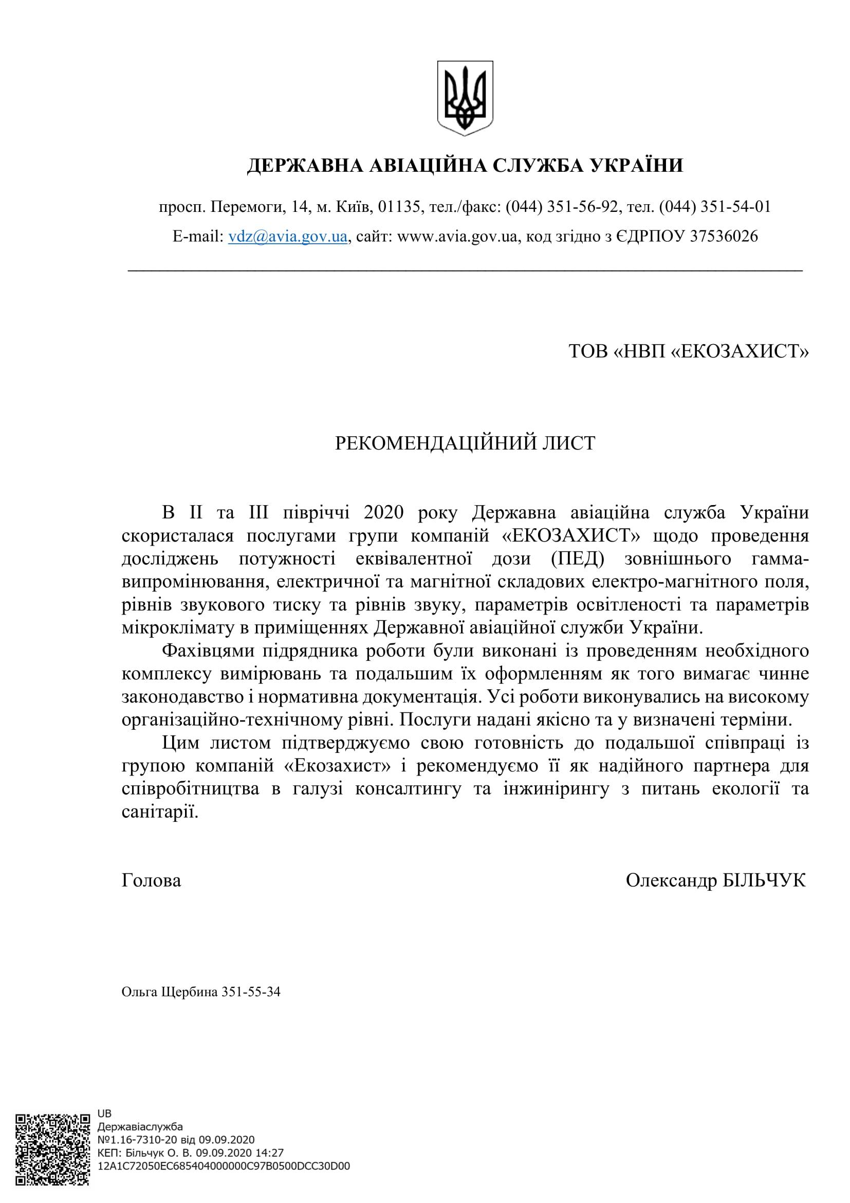 Глава Государственной авиационной службы Украины – Бильчук А.В.